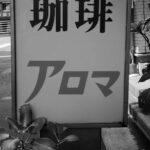 「星合林三」「堀和久」浅草フランス座の立役者・宣伝部員たちの足跡<第30回>浅草六区芸能伝