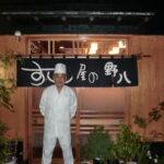 「すし屋の野八」豊富なネタ・江戸前の職人技・温かな交流。本物の食文化、ここにあり!<第24回>まい子のぶらり散歩。