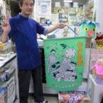 「原えつお」浅草合羽橋で生まれ育った薬屋さんは、ほのぼの漫画家!<第3回>まい子のぶらり散歩|月刊浅草ウェブ