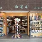 「和泉屋」暖簾とともに守りたいのは、日本文化と伝統技術。<第21回>まい子のぶらり散歩。