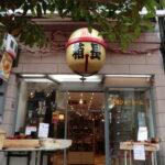 「箱長」日本家屋にもマンションにも!幅広い層に愛される桐工芸品<第20回>まい子のぶらり散歩。