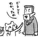 ポポ君の浅草散歩<第5回>原えつお|月刊浅草ウェブ