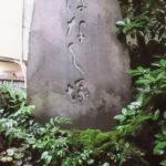 「はなし塚」ものがたり<第5回>懐かしの浅草芸能歩き|月刊浅草ウェブ