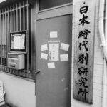 新国劇直伝! 日本時代劇研究所<第3回>懐かしの浅草芸能歩き|月刊浅草ウェブ