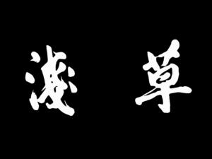 月刊浅草, 川端康成