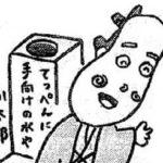 ポポ君の浅草散歩<第11回>原えつお|月刊浅草ウェブ