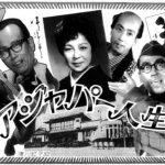 つれづれの記<第3回>田中けんじ|月刊浅草ウェブ