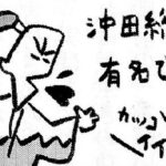ポポ君の浅草散歩<第6回>原えつお|月刊浅草ウェブ