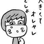ポポ君の浅草散歩<第7回>原えつお|月刊浅草ウェブ