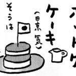 ポポ君の浅草散歩<第8回>原えつお|月刊浅草ウェブ