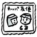ポポ君の浅草散歩<第13回>原えつお|月刊浅草ウェブ