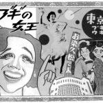つれづれの記<第5回>田中けんじ|月刊浅草ウェブ