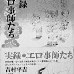あさくさ交遊録<第4回>稲川實|月刊浅草ウェブ
