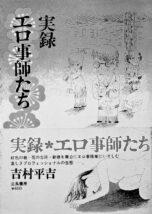 月刊浅草ウェブ
