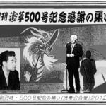 つれづれの記<第8回>田中けんじ 月刊浅草ウェブ