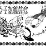 つれづれの記<第6回>田中けんじ|月刊浅草ウェブ