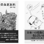 あさくさ交遊録<第6回>稲川實|月刊浅草ウェブ