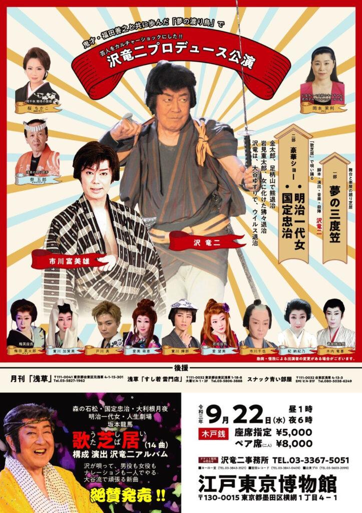 沢竜二プロデュース公演, 江戸東京博物館