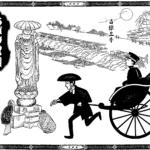 つれづれの記<第11回>田中けんじ|月刊浅草ウェブ