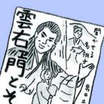 【浅草文庫講演会の記録】<第1回>原えつお|月刊浅草ウェブ