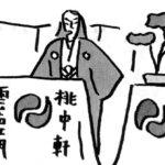 【浅草文庫講演会の記録】<第2回>原えつお|月刊浅草ウェブ