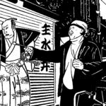 つれづれの記<第12回>田中けんじ|月刊浅草ウェブ
