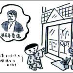 【浅草文庫講演会の記録】<第3回>原えつお|月刊浅草ウェブ