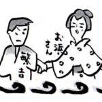 【浅草文庫講演会の記録】<第5回>原えつお|月刊浅草ウェブ